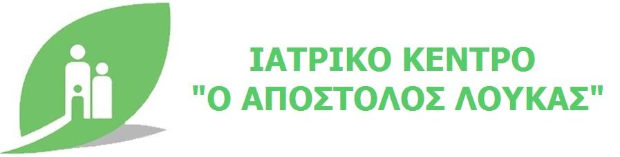 """Ιατρικό Κέντρο """"Ο Απόστολος Λουκάς"""""""