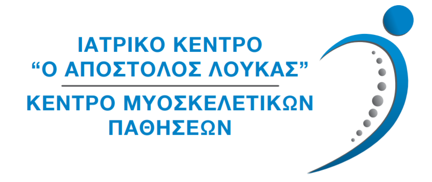 Κέντρο Μυοσκελετικών Παθήσεων