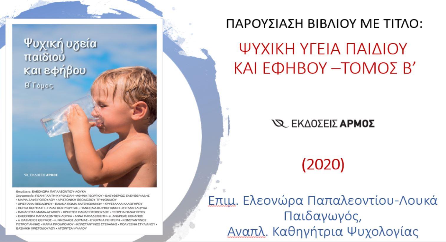 """Βιβλιοπαρουσίαση """"Ψυχική υγεία παιδιού και εφήβου"""" - Τόμος Β'"""