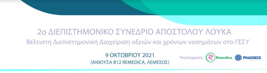 2o Διεπιστημονικό Συνέδριο ΙΚΑΛ